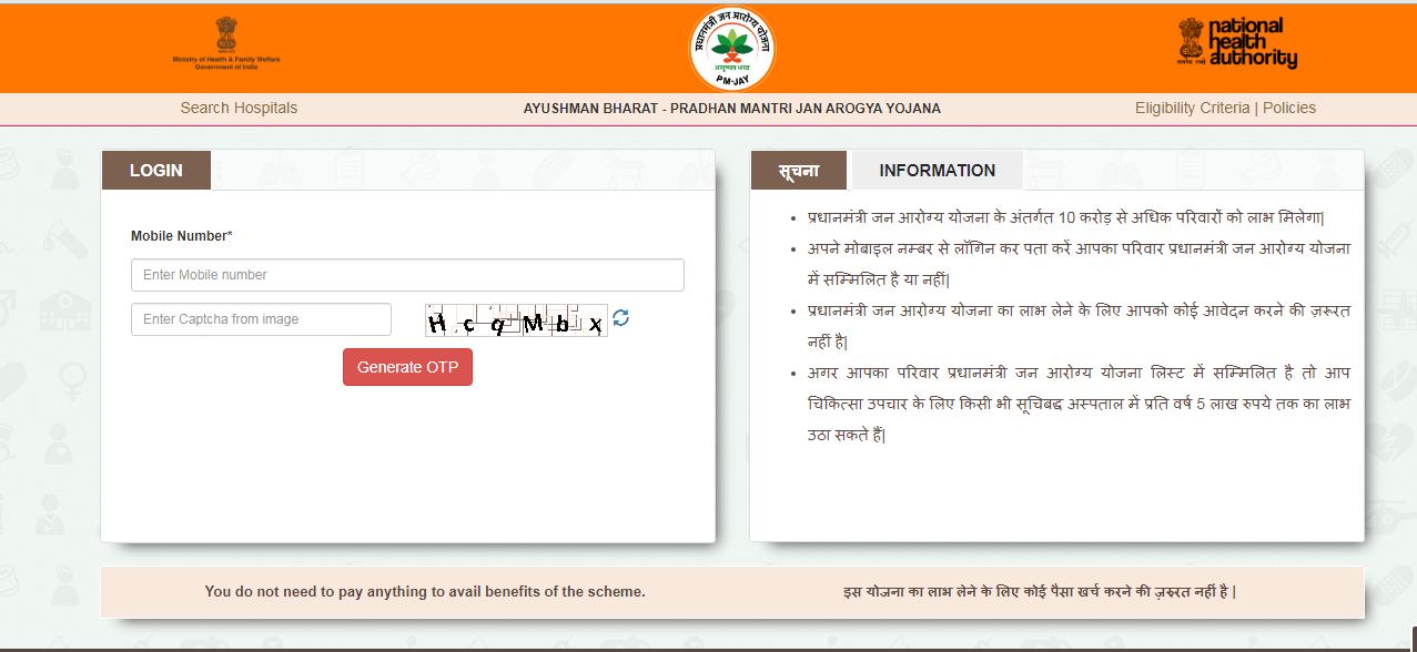 आयुष्मान भारत योजना registration