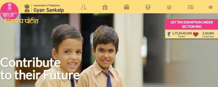 Rajasthan Gyan Sankalp Portal