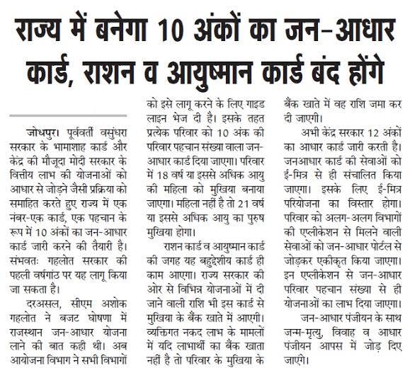 राजस्थान जन आधार योजना news