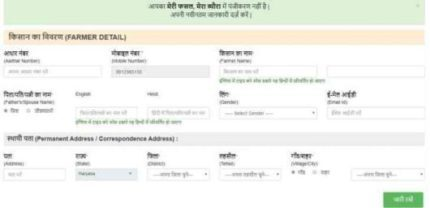 meri fasal mera byora registration form haryana e1614838641776
