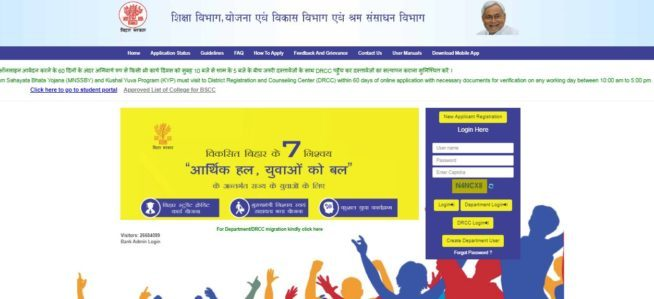 bihar-kushal website