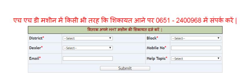 jharkhand_website_16