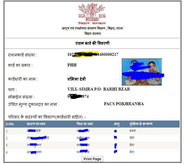 bihar_rashan_card_website