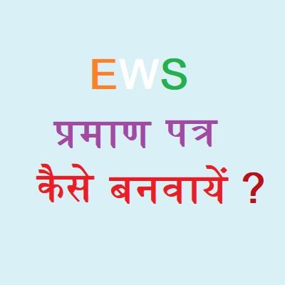 EWS Certificate