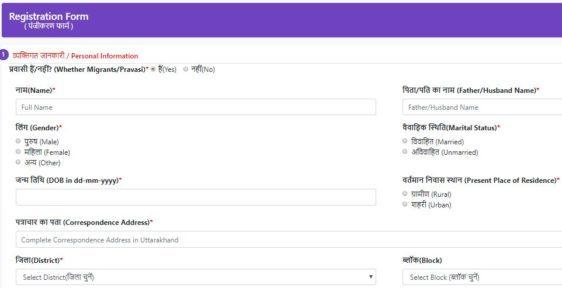 Uttarakhand HOPE Portal Online registration