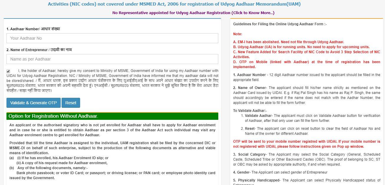 MSME Loan Registration