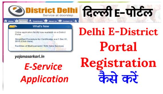 Delhi e-district portal