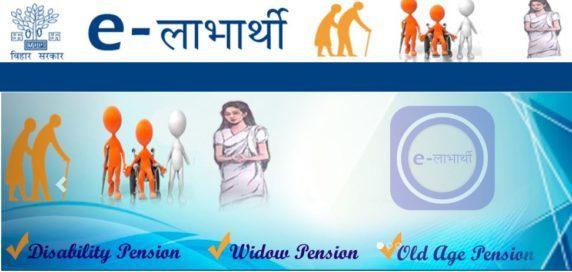 E-labharthi Bihar