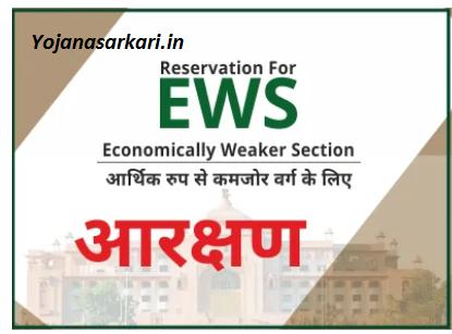 EWS प्रमाण पत्र/ EWS Certificate