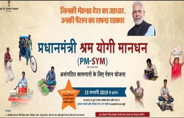 प्रधानमंत्री श्रम योगी मानधन योजना