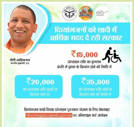 UP Divyangjan Shadi Protsahan Yojana