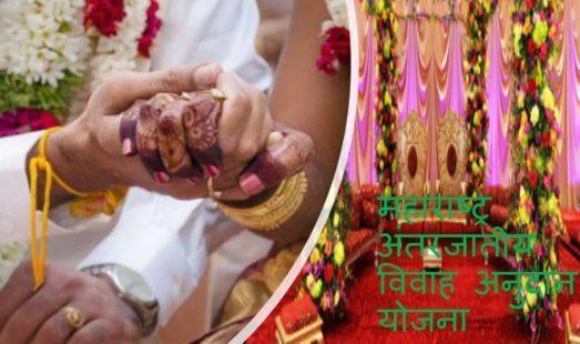 महाराष्ट्र अंतरजातीय विवाह अनुदान योजना