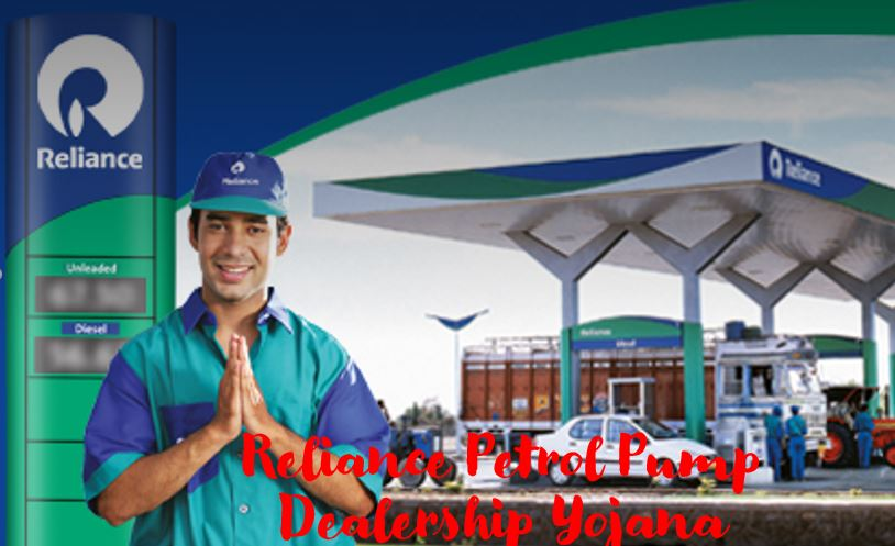 Reliance Petrol Pump Dealership Yojana