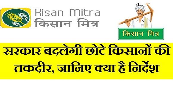 Kisan Mitra Yojana