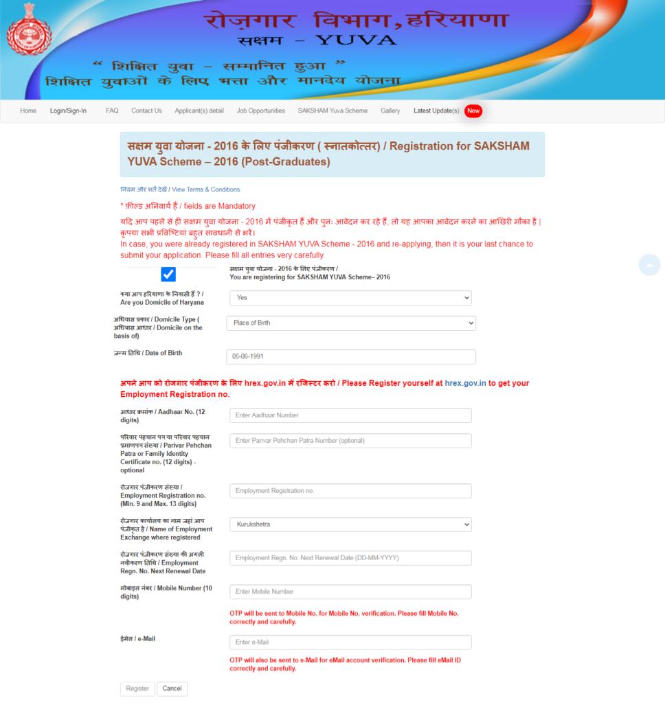 हरियाणा सक्षम योजना (SAKSHAM)