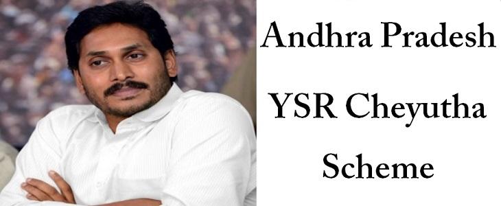 AP YSR Cheyutha Scheme