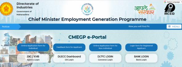 मुख्यमंत्री रोजगार सृजन कार्यक्रम