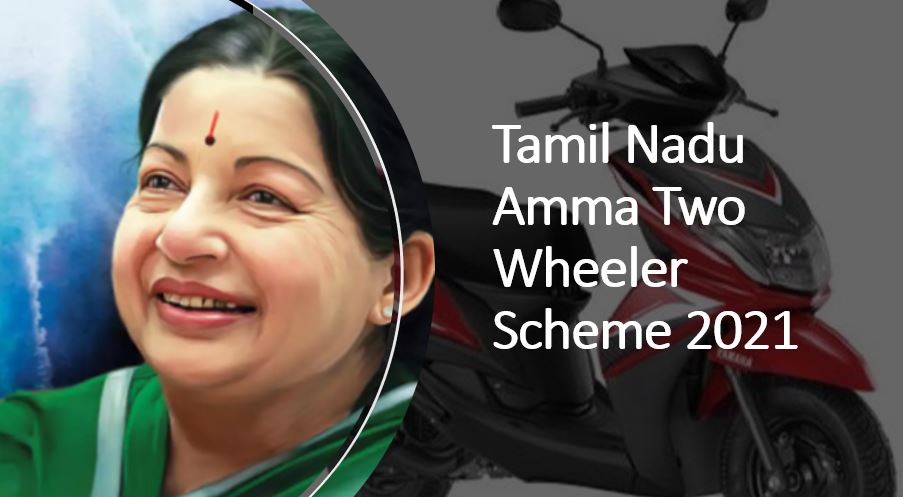 Amma Two Wheeler Scheme