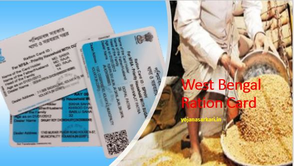 West Bengal Ration Card