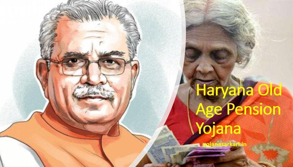 Haryana Old Age Pension Yojana