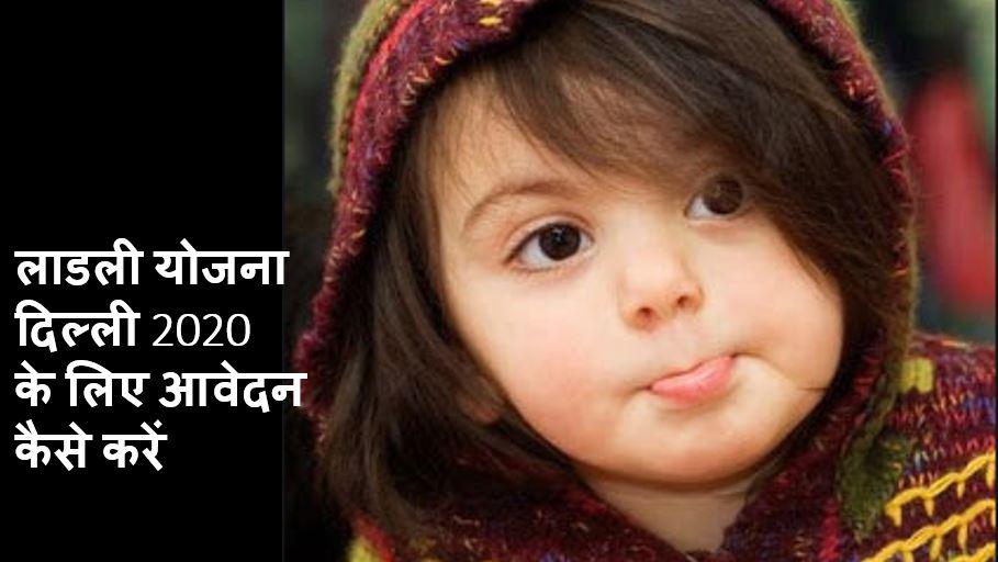 Ladli-Yojana-Delhi 2021