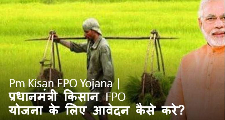 PM Kisan FPO Yojana