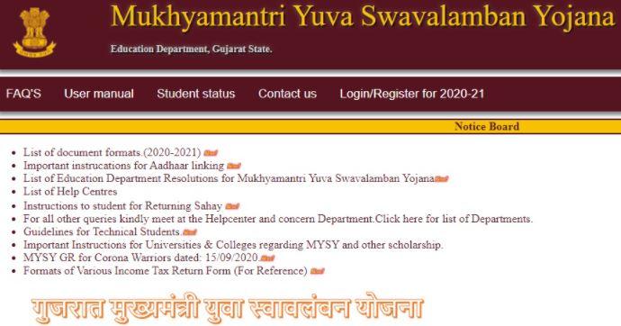 Gujarat Mukhyamantri Yuva Swavalamban Yojana
