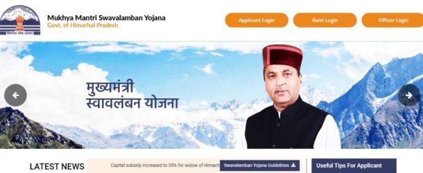 हिमाचल प्रदेश मुख्यमंत्री युवा स्वावलंबन योजना 2020