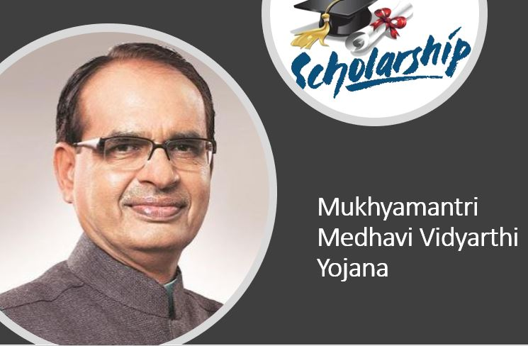 Mukhyamantri Medhavi Vidyarthi Yojana