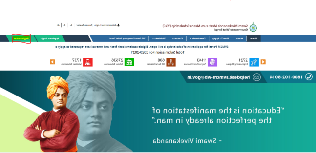 Swami-Vivekananda-Scholarship-Registration