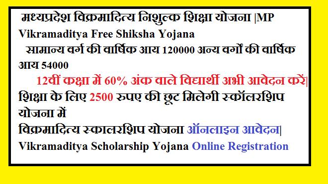 Vikramaditya Yojana Scholarship