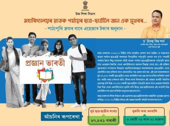 Assam Pragyan Bharati Scooty Scheme