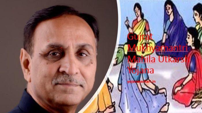 Mukhyamantri Mahila Utkarsh Yojana