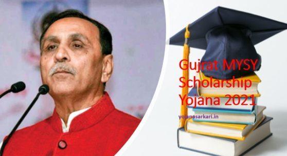 Gujrat MYSY Scholarship Yojana