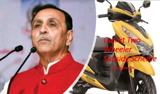 Gujrat Two Wheeler subsidy scheme