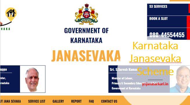 Karnataka Janasevaka Scheme