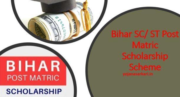 Bihar SC/ ST Post Matric Scholarship Scheme