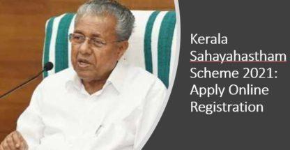 Kerala Sahayahastham Scheme