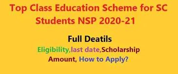 Top Class Education Scheme for SC Students