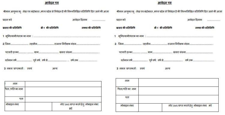 mp-bhulekh-application-form