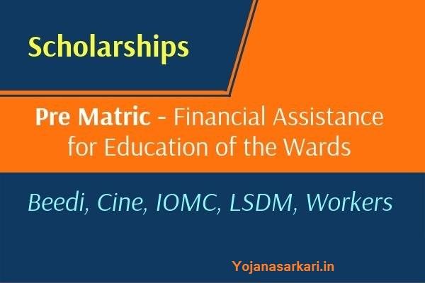 Pre-Matric Financial Assistance Scheme for Education