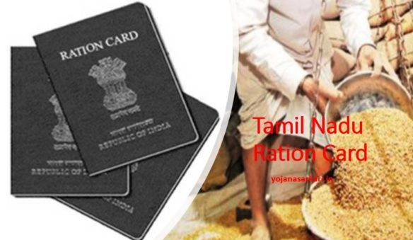 Tamil Nadu Ration Card