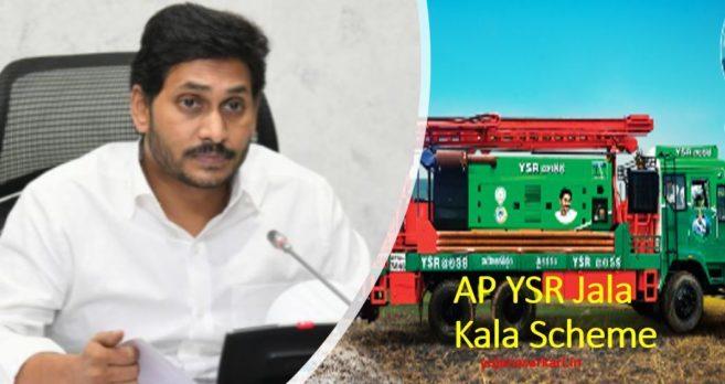 AP YSR Jala Kala Scheme