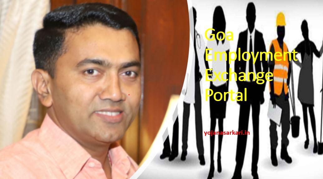 Goa Employment Exchange Portal