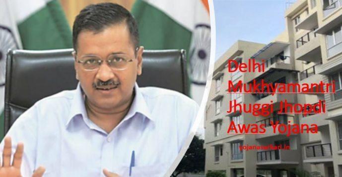 दिल्ली मुख्यमंत्री झुग्गी झोपड़ी आवास योजना
