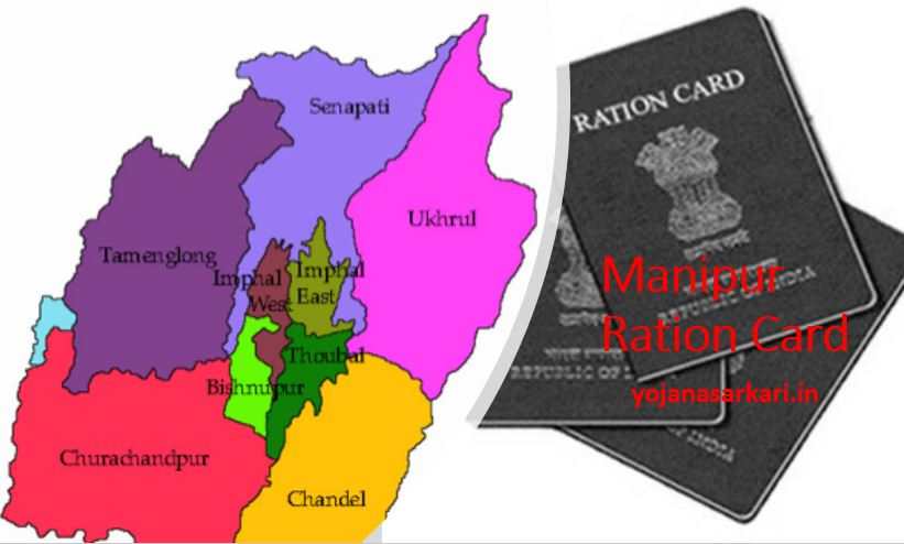 Manipur Ration Card