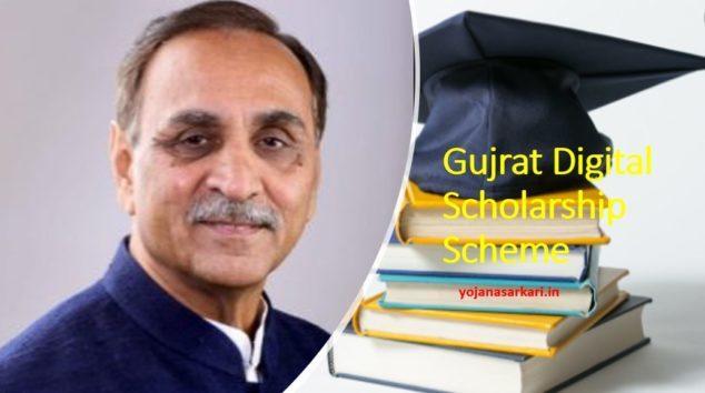 Gujrat Digital Scholarship Scheme