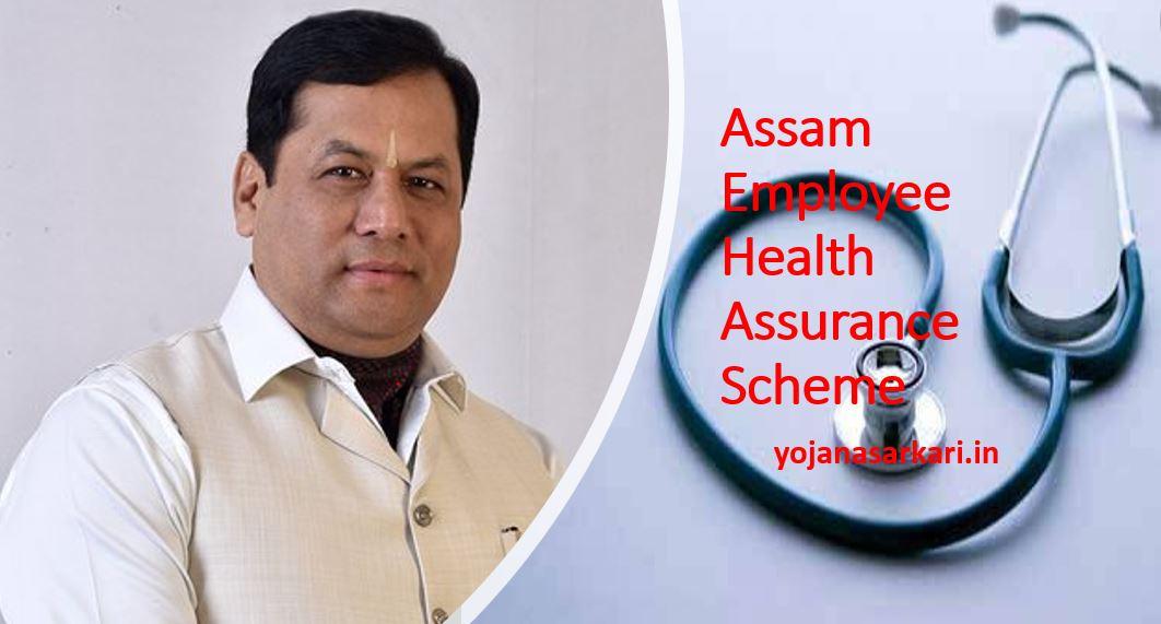 Assam Employee Health Assurance Scheme