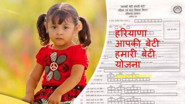 Haryana Aapki Beti Hamari Beti Yojana