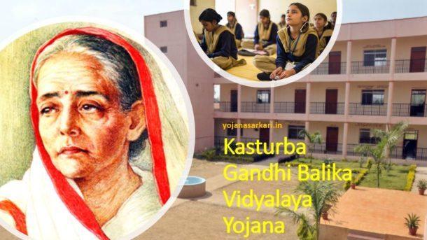Kasturba Gandhi Balika Vidyalaya Yojana